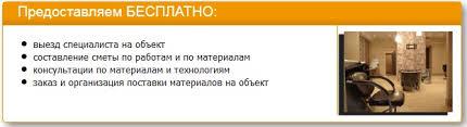 смета материалы строительные работы Тольятти