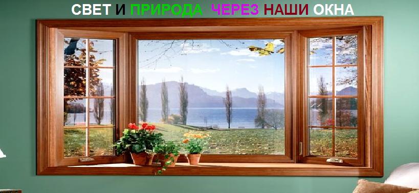Пластиковые окна Тольятти заказать